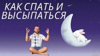 Тайные секреты хорошего сна