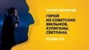 Stand up Стенд ап О герое из советских фильмов хулиганах и Светлане Антон Борисов