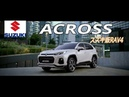 【スズキ版RAV4 PHV・アクロス】-走り編 SUZUKI Italia『ACROSS PHV』Driving Movie-