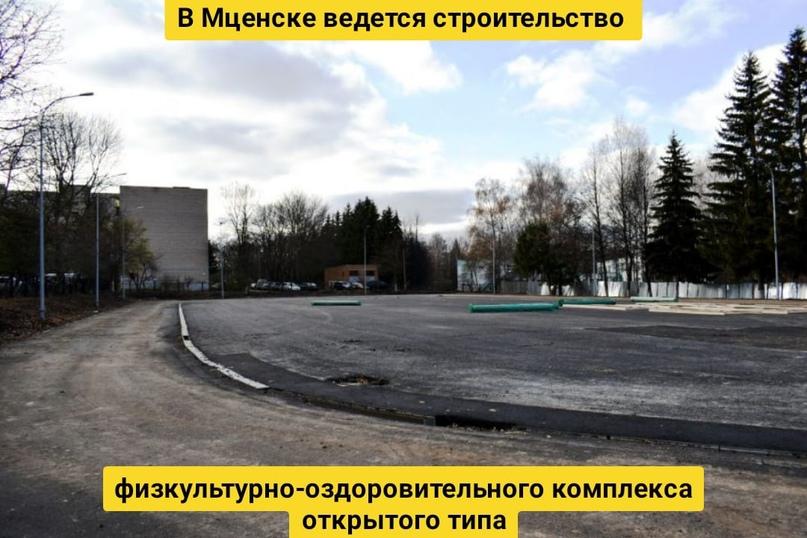 В Мценске ведется строительство физкультурно-оздоровительного комплекса открытого типа