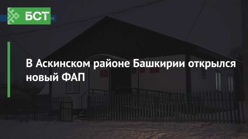 В Аскинском районе Башкирии открылся новый ФАП
