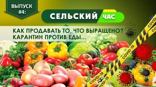 Как фермерам продавать то, что выращено? Карантин против еды. Сельский час #4 (Игорь Абакумов)