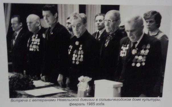 Встреча с ветеранами 28-й Невельской дивизии накануне 40 летия Победы. Февраль 1985 г.