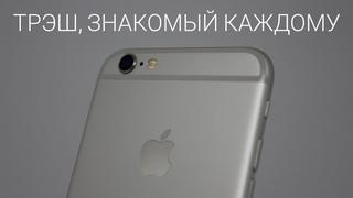 КОГДА ПРОДАЕШЬ iPhone на AVITO. Знакомо?