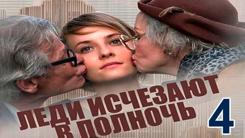 (2016) Мини-Сериал Леди исчезают в полночь - Серия 4