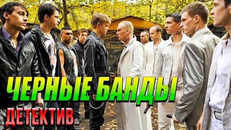 Мафиозный фильм про крупные дела ЧЕРНЫЕ БАНДЫ Русские детективы новинки 2020