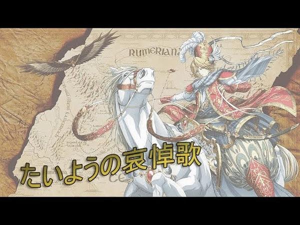 Shoukoku no Altair ED Taiyou no Elegy by Flower「FULL Lyrics」AMV