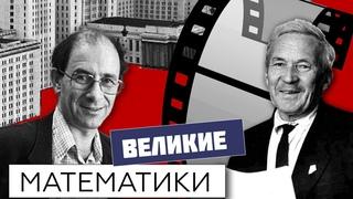 #191. Великие советские математики и их достижения