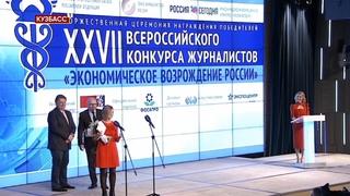 """Специальный репортаж. """"Кузбасс 1"""" на конкурсе """"Экономическое возрождение России"""""""