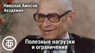 Полезные нагрузки и ограничения. Встречи с академиком Амосовым. Если хочешь быть здоров. Передача 3
