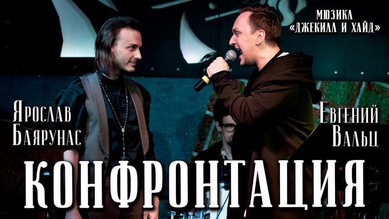 Ярослав Баярунас Евгений Вальц Конфронтация мюзикл Джекилл и Хайд