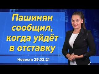 """Пашинян сообщил, когда уйдёт в отставку. Новости """"Москва-Баку"""" 25 февраля"""