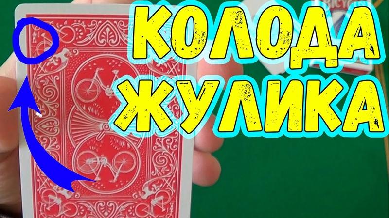 КОЛОДА ШУЛЕРА Краплёные Карты Конус Где Купить Карты для Фокусов и Игр