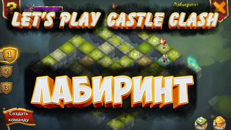 ЛАБИРИНТ БЬЕМ РЕКОРДЫ НА ОСНОВЕ Битва Замков Castle Clash