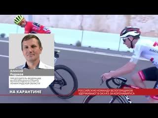 Российскую команду велогонщиков удерживают в ОАЭ из-за коронавируса