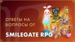 Ответы на вопросы от Smilegate RPG   LOST ARK Россия