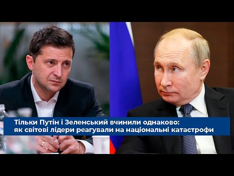 Тільки Путін і Зеленський вчинили однаково як світові лідери реагували на національні катастрофи