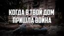 Сергей Богачев Когда в твой дом пришла война