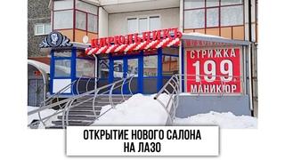 Открытие нового салона на Лазо! ЦирюльникЪ Красноярск