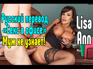 Lisa Ann милфа большие сиськи big tits Трах, all sex, porn, big tits , Milf, инцест, порно blowjob brazzers секс анальное