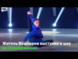 Житель Нефтекамска принял участие в шоу на Первом канале