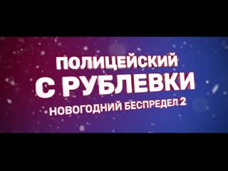 """""""Полицейский с Рублевки. Новогодний беспредел-2"""" сегодня в 20:00 на ТНТ"""