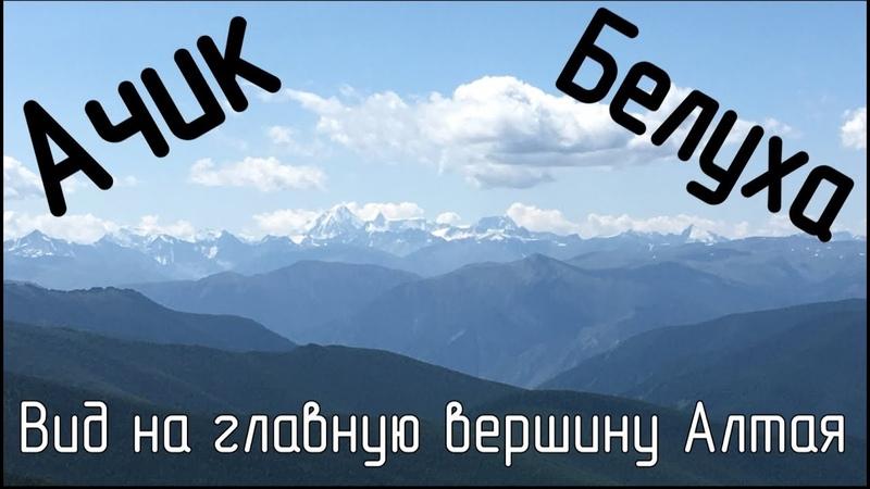 Туда, где горы! Алтай 2019. Часть 3 Вид на Белуху. Ретранслятор Ачик