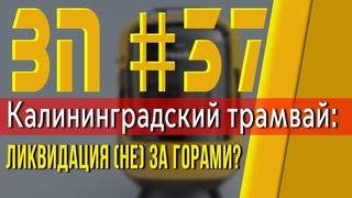КАЛИНИНГРАДСКИЙ ТРАМВАЙ: ЧТО С БУДУЩИМ? | ЗП #37