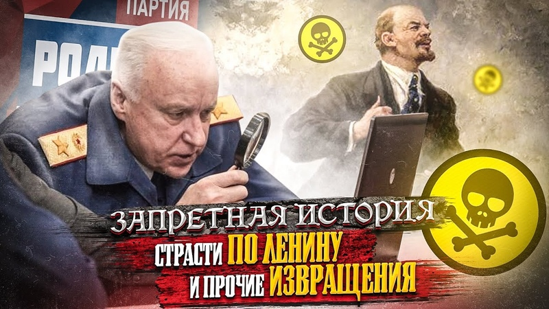 ЧЕСТНЫЕ НОВОСТИ - Запретная история, страсти по Ленину и прочие извращения
