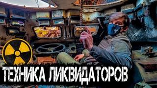 Военная техника ликвидаторов ЧАЭС. Она фонит до сих пор. Кладбище техники в Чернобыле