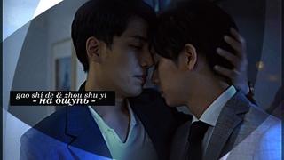 gao shi de & zhou shu yi {на ощупь} we best love