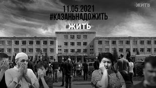 Казань, надо #ЖИТЬ