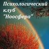 -Ψ- ПСИХОЛОГИЧЕСКИЙ КЛУБ НООСФЕРА -Ψ-