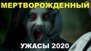 МЕРТВОРОЖДЕННЫЙ (2009) драма, четверг, фильмы, выбор, кино, приколы, топ, кинопоиск