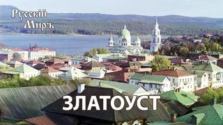 Телепередача Русский мир. Златоуст (1997) | History Lab