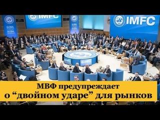 """МВФ предупреждает о """"двойном ударе"""" по рынкам. Путин про инфляцию и Байден про экономику России"""
