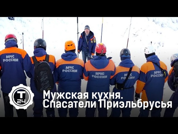 Мужская кухня. Спасатели Приэльбрусья | Т24