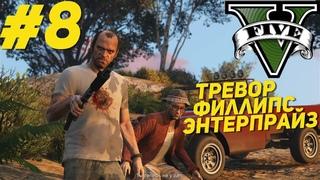 ТРЕВОР ФИЛЛИПС ★ Grand Theft Auto V #8