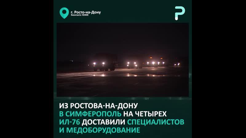 Два мобильных военных госпиталя в Крыму