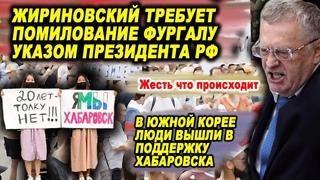 ХАБАРОВСК-ТУПИК ПУТИНА.ЖЕНА ЧАЙКИ УЖЕ ОБРАЩАЕТСЯ К РОССИЯНАМ.ЖИРИНОВСКИЙ ТРЕБУЕТ ПОМИЛОВАНИЯ