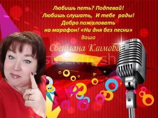 Марафон #ни_дня_без_песни Пою для вас, и завершаю наше предюбилейное выступление!