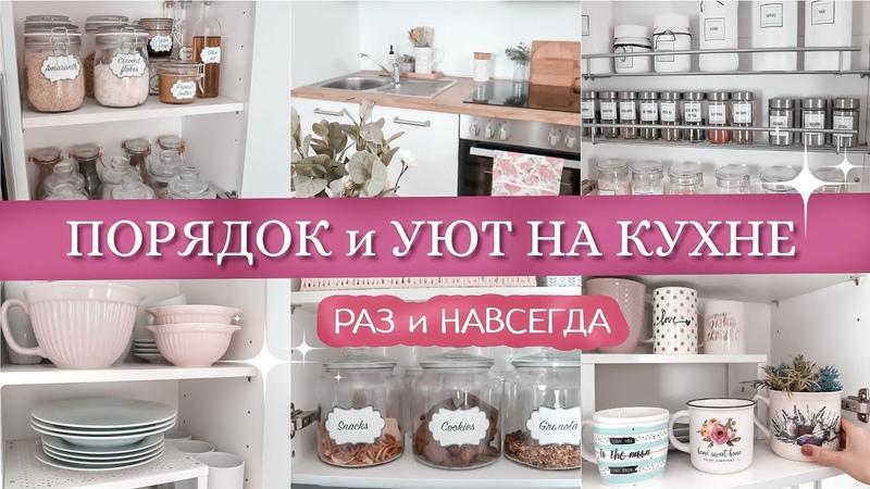 💫Уют и порядок на кухне РАЗ и НАВСЕГДА Мои секреты как сделать кухню уютной и привлекательной