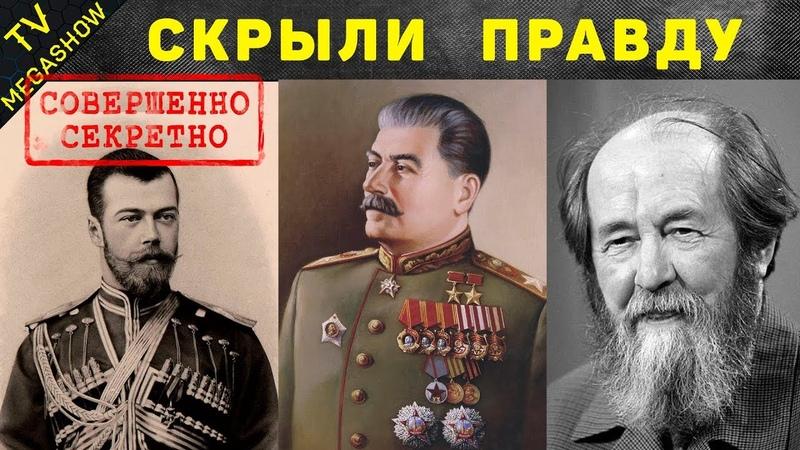 Что до сих пор засекречено в архивах СССР