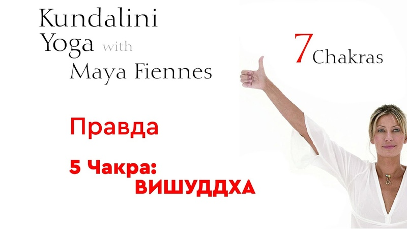 Майя Файнс - 5 чакра, Вишудха (новая озвучка)