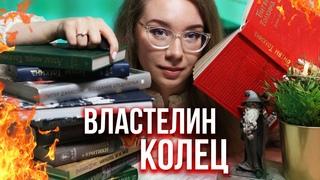 ВСЁ про ВЛАСТЕЛИН КОЛЕЦ❤️Какой перевод и издание выбрать📚ЧТО ПОЧИТАТЬ?
