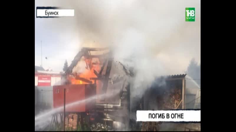 Пожар Буинск