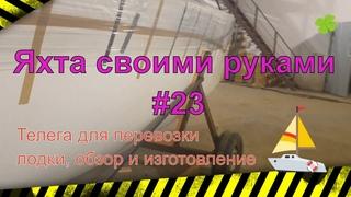 Яхта своими руками #23 прицеп для лодки своими руками