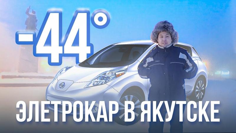 Обзор электрокара Nissan Leaf в Якутске при 44 С review
