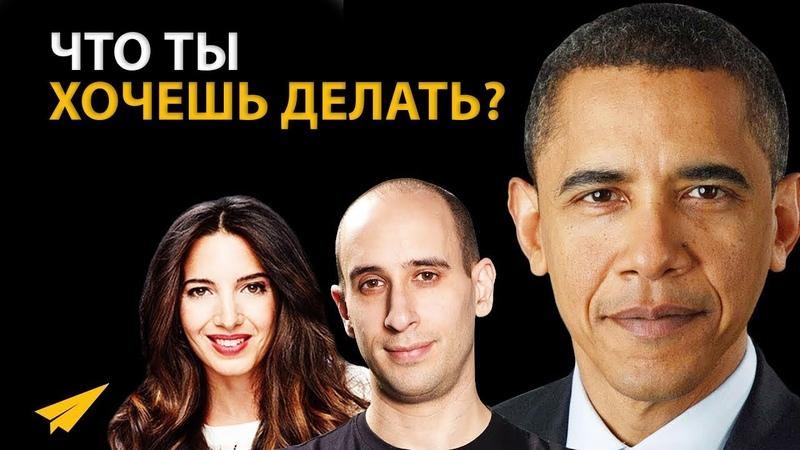 Фокусируйся на Том Что Ты Хочешь Делать Барак Обама Энтспрессо