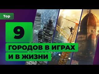 9 лучших реальных городов для виртуальных путешествий в играх